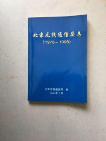 北京无线通信局志(1976--1998)