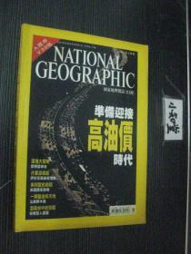 NATIONAL GEOGRAPHIC  国家地理杂志中文版 2004年6月