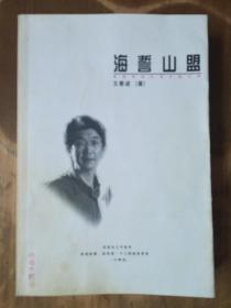 威海作家长篇小说文库——海誓山盟(品如图,余较好)
