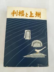 日文原版:利根と上州《25040》