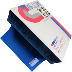 陈旭麓学术文存 书籍