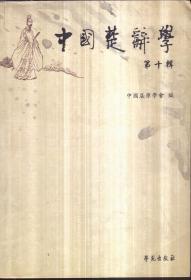 中国文选学:第六届文选学国际学术研讨会论文集