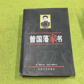 曾国藩家书三种合编