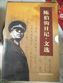 陈伯钧日记·文选