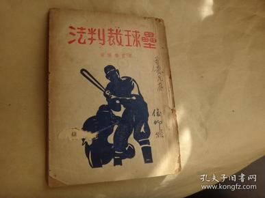 民国37年《垒球裁判法》 可能是作者签名赠送本 (可惜缺版权页)