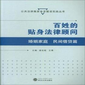 百姓的贴身法律顾问·婚姻家庭民间借贷篇/公共法律服务体系建设实践丛书