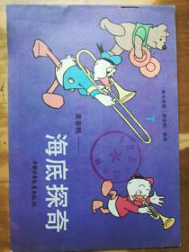 《新米老鼠·唐老鸭》画库(7):唐老鸭——海底探奇 (品如图,余较好)