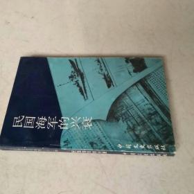 民国海军的兴衰——江苏文史资料选辑(第32辑)