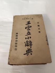 王云五小辞典