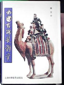 中国古陶瓷鉴赏【全新】