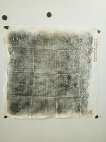 约解放前后 墓志铭拓片 有毛笔书法题跋  作者不识 68x70