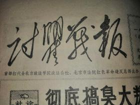 文革小报:讨瞿战报第三期1967年6月5日