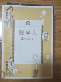 《稻草人》人民文学出版社, 叶圣陶代表作!