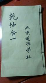 民国时期  北京道德学社出版《乾坤合一》残本,(共有3至33页,前缺2页,后缺页未知,此书是研究段正元(北京道德学社创始人)的重要思想,孔网孤本)