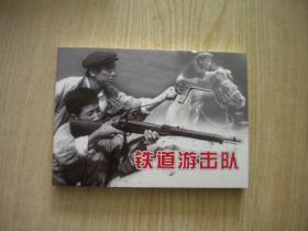 《铁道游击队》,50开电影,中国民主2017.10出版,5595号,电影连环画