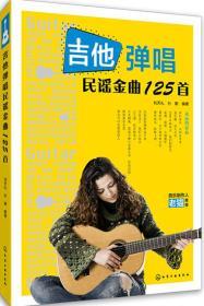 吉他弹唱民谣金曲125首