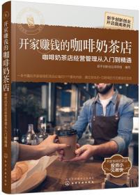 新手创新创业开店指南系列--开家赚钱的咖啡奶茶店——咖啡奶茶店经营管理从入门到精通