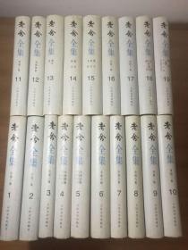 老舍全集(全19卷,人民文学出版社一版一印,)