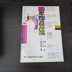 图解家庭白皮书系列:图解更年期综合征百疗百治