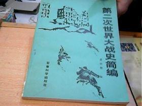 第二次世界大战史简编