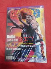 篮球 1999年第8期总第137期(有中插)