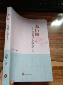 红樱花 安东丰子和她的战友们(日文版)