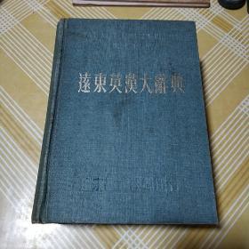 远东英汉大辞典(布面精装大厚册2475页 内部交流)品佳