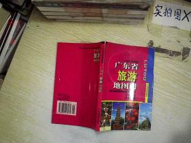 广东省旅游地图册  ,