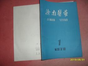 济南医药(1979年第一期,总第27期)