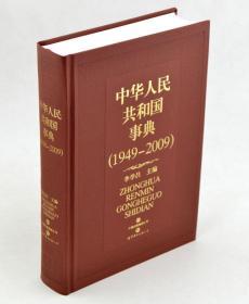 1949-2009-中华人民共和国事典(盒装硬精装一厚册)