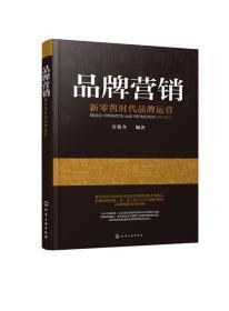品牌营销 官税冬 化学工业出版社 2018-12 9787122331151