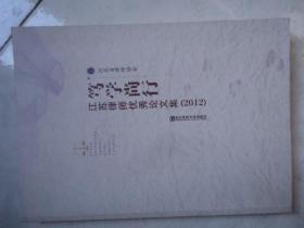 笃学尚行:江苏律师优秀论文集2012