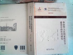 華僑華人在國家軟實力建設中的作用研究