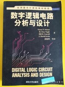 【正版】数字逻辑电路分析与设计/世界著名计算机教材精选
