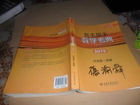 北大考典:自主招生数学考典 2015 (范端喜 著) 原版正版现货