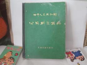 中华人民共和国公路桥梁画册【包邮挂】