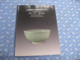 上海国际商品2009-12秋拍图录 瓷器 玉器 工艺品专场
