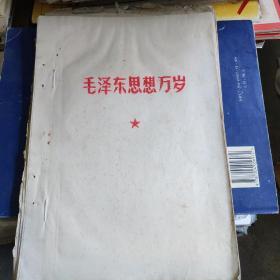 毛泽东思想万岁(油印本,内蒙古)