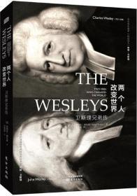 【正道书局】两个人改变世界:卫斯理兄弟传