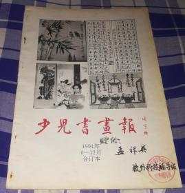 少儿书画报  创刊号 1994.6—12 合订本 近九品 包邮挂