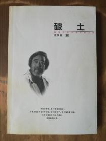 威海作家长篇小说文库——破土(品如图,余较好)