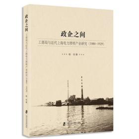 政企之间 工部局与近代上海电力照明产业研究(1880-1929)