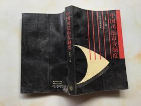 中国司法审查制度