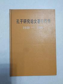 孔子研究论文著作目录1949-1986