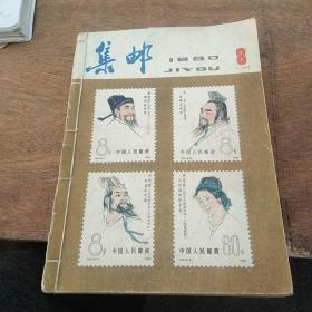 集邮(1980.8.9,1981.1,1983.12,1984.6,1982.4.6.7)八本合售