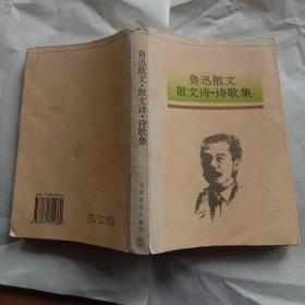 鲁迅散文・散文诗・诗歌集