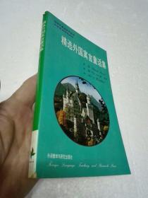 精选外国寓言童话集:英汉对照