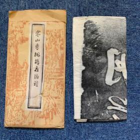 【铁牍精舍】【金石碑帖】 80年代拓俞樾书《枫桥夜泊》,133x69cm
