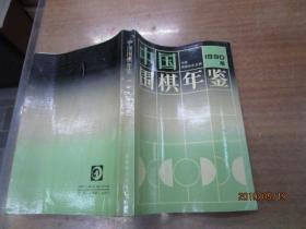 中国围棋年鉴.1990.