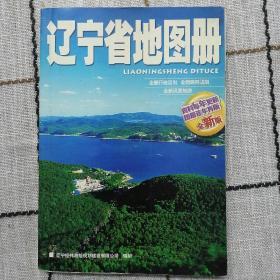 辽宁省地图册